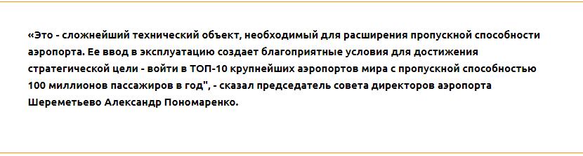 Определены самые крупные построенные в России транспортные объекты - фото 3