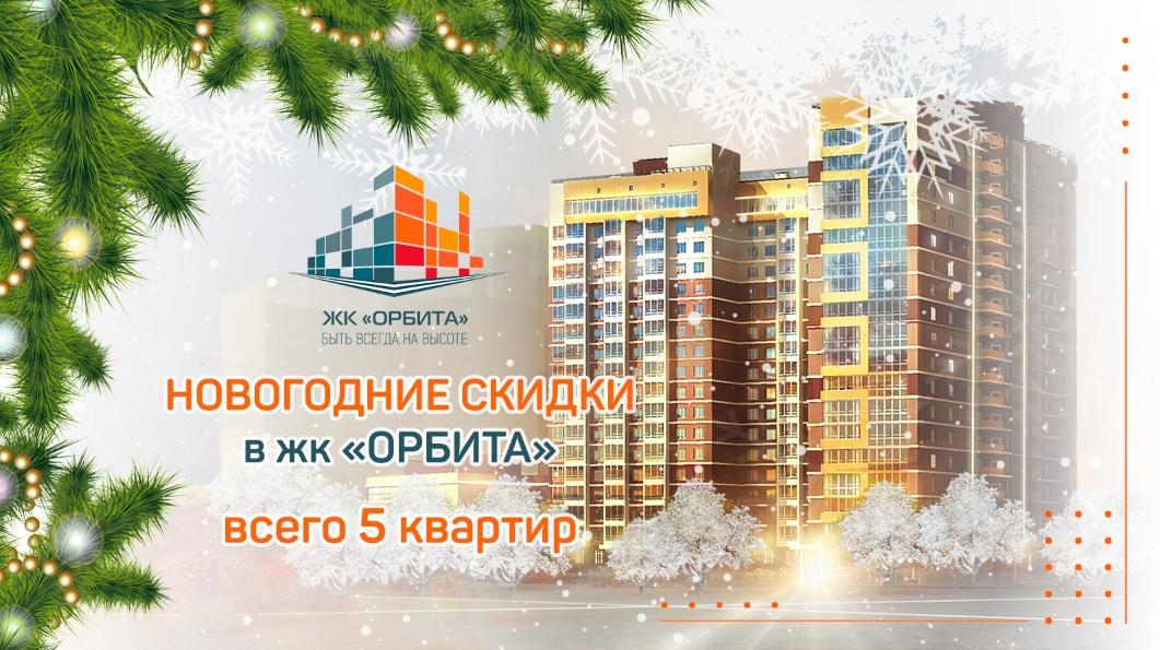 Подарки к празднику: кто из нижегородских застройщиков готов в Новый год сделать максимальные скидки на квартиры