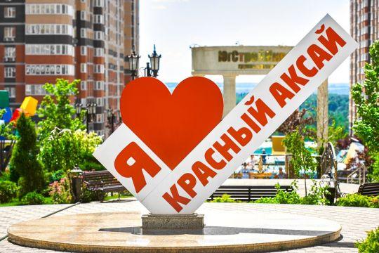 Микрорайон Красный Аксай - фото 56