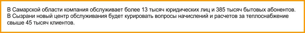 В Сызрани открыли офис для обслуживания клиентов теплоснабжающей компании - фото 2